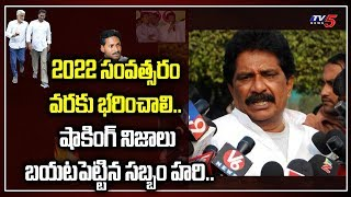 Sabbam Hari Reveals Shocking News About CM YS Jagan | Jamili Elections | Vizag | TV5 LIVE