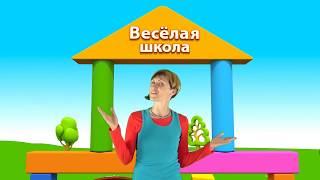 Веселая Школа с Машей Капуки Кануки - Видео для детей - Кулинарные уроки с игрушками