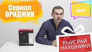Выиграй НАУШНИКИ / Отзыв о сериале от Youtube Origin