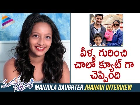 Manjula Daughter Jhanavi about Mahesh Babu & Family | Manasuku Nachindi Interview | Sundeep Kishan