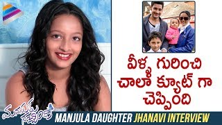 Manjula Daughter Jhanavi about Mahesh Babu & Fa...
