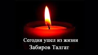 В память о дяде Талгате