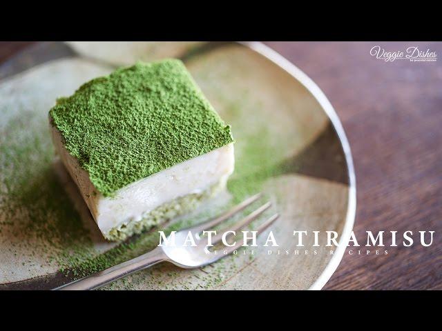 日本風格的意大利!而不會蛋類和奶製品綠茶提拉米蘇如何使:如何使抹茶提拉米蘇|素食菜餚的烹飪和平