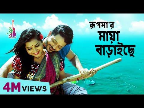 Maya Baraiche | মায়া বাড়াইসে | Rupsa | Kayes Arju | Bangla new song 2018