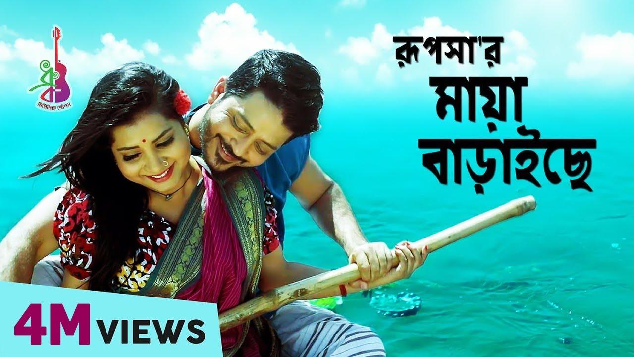 Maya Baraiche   মায়া বাড়াইসে   Rupsa   Kayes Arju   Bangla new song 2018