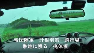 北海道ドライブ 計根別掩体壕と飛行場跡地
