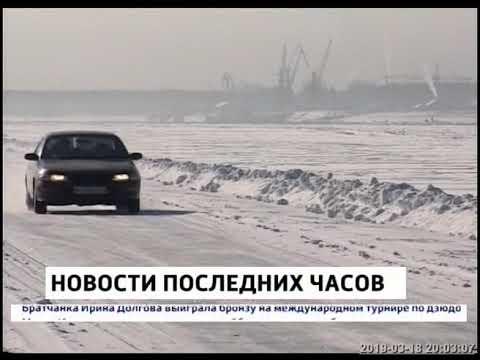 Переправу через Ангару «Каменка — Свирск» закрыли в Боханском районе