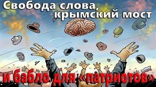 """Свобода слова, крымский мост..и бабло для """"патриотов""""."""