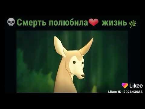 😭❤😭Смерть полюбила жизнь😭❤😭