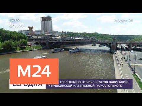 Парад теплоходов открыл речную навигацию у Пушкинской набережной Парка Горького - Москва 24