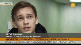 Стали известны имена казахстанских фигуристов, получивших путевку на Универсиаду-2017
