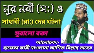 নুর নবী (স:) ও সাহাবা (রা:) দের ঘটনা // Hafez Maolana Asik Billah saheb