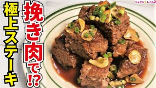 Minced meat dice steak | Cooking expert Ryuji's Buzz Recipe's recipe transcription