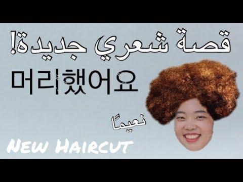 방이 있는 미용실!│صالون للمحجبات│Hair Salon For Hijabis