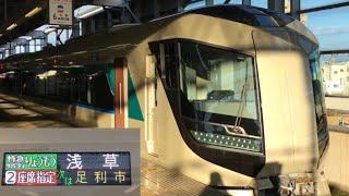 11月10日 東武500系 特急リバティりょうもう8号 浅草行き 太田駅入線〜発車