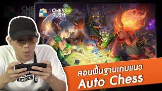 Chess Rush - สอนพื้นฐานเกมแนวAuto Chess l VRZO