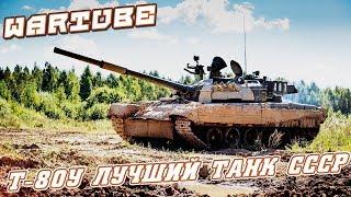 Т-80У - ЛУЧШИЙ ТАНК СССР