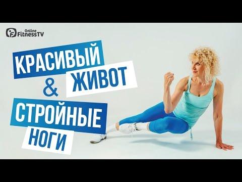 Смотреть онлайн видео уроки фитнеса, физических упражнений