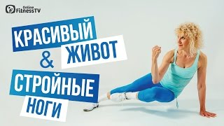 Упражнения для плоского живота и стройных ног / Exercises for a flat stomach and slim legs