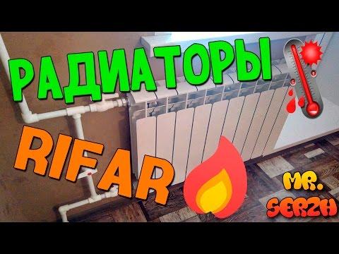 Биметаллические радиаторы RIFAR Base 500 в квартире 8 и 10  секций