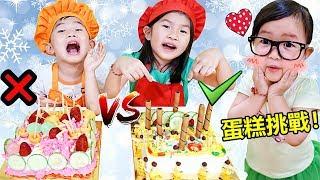 【jo channel國家】「jo channel國家」#jo channel國家,蛋糕挑戰!角色扮...