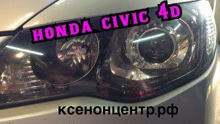 Honda Civic 4D. Установка биксеноновых линз.(Продажа и установка линз Санкт-Петербург. Наш сайт ксенонцентр.рф Наша группа vk.com/zumato., 2015-09-02T20:58:53.000Z)