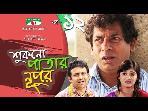 Shukno Patar Nupur | Episode 12 | Drama Serial | Mosharraf Karim | Urmila | Tanha | Channel i TV