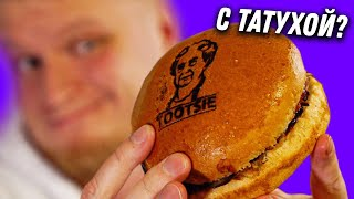 МАКАРОНЫ за 1200 рублей и бургер с татухой. Тутси. Славный Обзор.