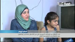 تركيا: ثلث الأطفال من اللاجئين السوريين في سن الالتحاق بالمدارس يواجهون خطر الانقطاع عن التعليم