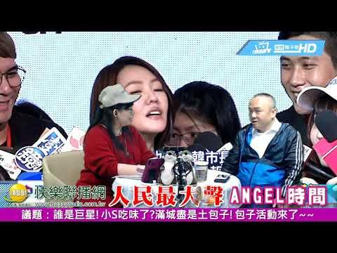 人民最大聲-安圻(Angel) 20190222誰是巨星!小S吃味了?滿城盡是土包子!包子活動來了~~