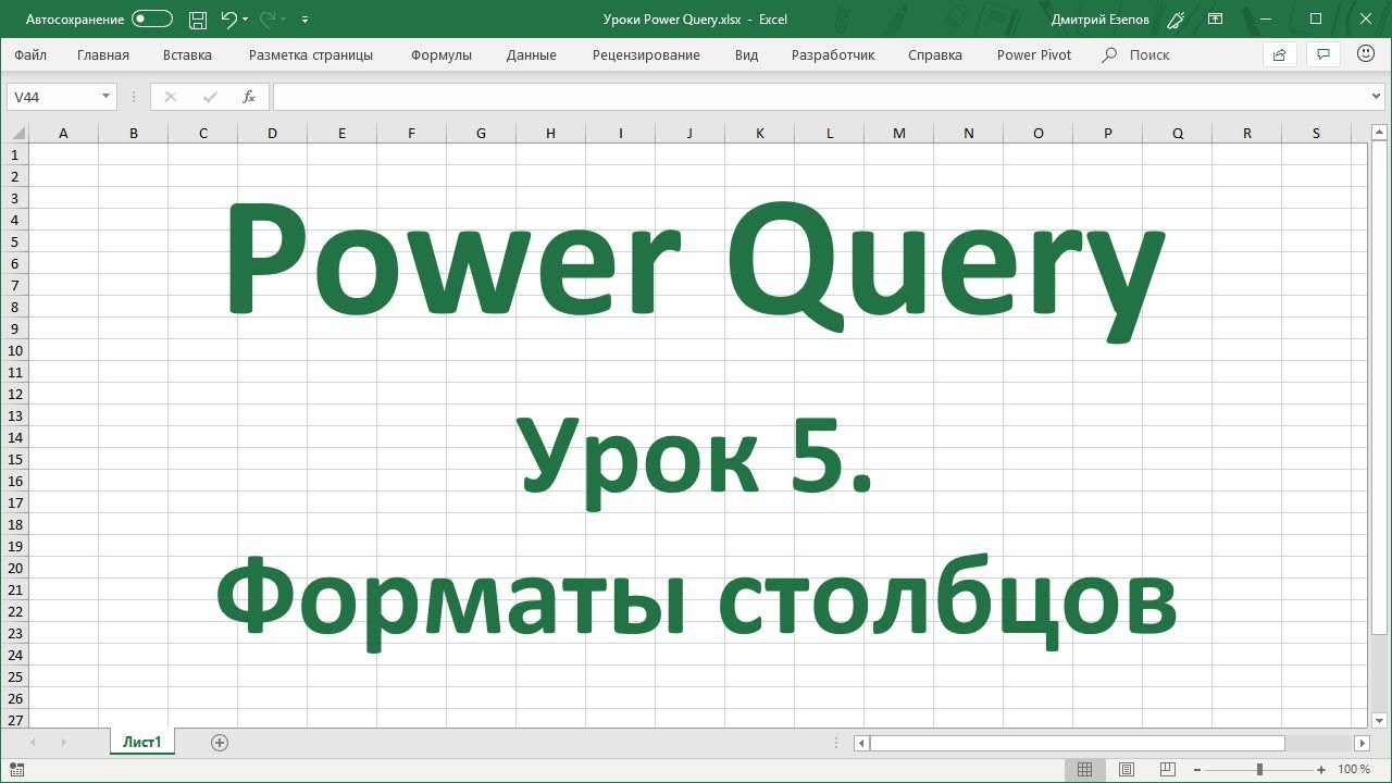 Урок 5. Форматы столбцов в Power Query