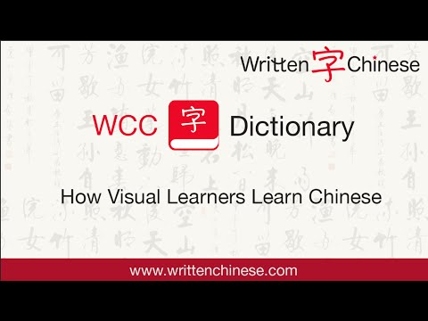 WCC Chinese Dictionary Mobile App - Hollie's Story