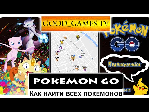 Карта покемонов - онлайн сервисы для Pokemon GO