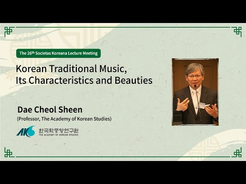 [26th] Korean Traditional Music, Its Characteristics and Beauties (Lecturer: Sheen Dae Cheol)