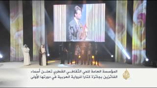 إعلان أسماء الفائزين بجائزة كتارا للرواية العربية