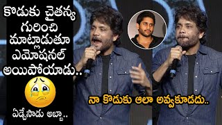 Nagarjuna Gets Emotional About His Son Naga Chaitanya #WildDog Movie Base Camp Event | Movie Blends