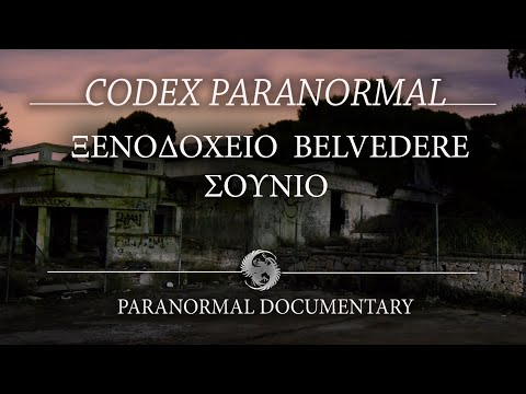 ΞΕΝΟΔΟΧΕΙΟ BELVEDERE/HOTEL BELVEDERE/ Paranormal Documentary/The Codex Cultus Concept