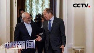 [中国新闻] 俄伊外长8日将就国际和地区事务问题进行磋商 | CCTV中文国际