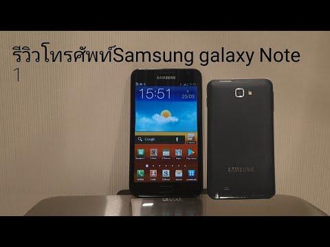 รีวิวโทรศัพท์Samsung Galaxy Note 1