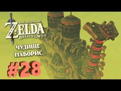 ЧУДИЩЕ НАБОРИС - The Legend of Zelda: Breath of the Wild #28 [Прохождение]