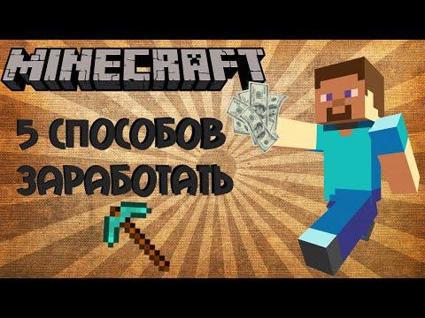 5 Способов Заработать ДЕНЬГИ в Minecraft
