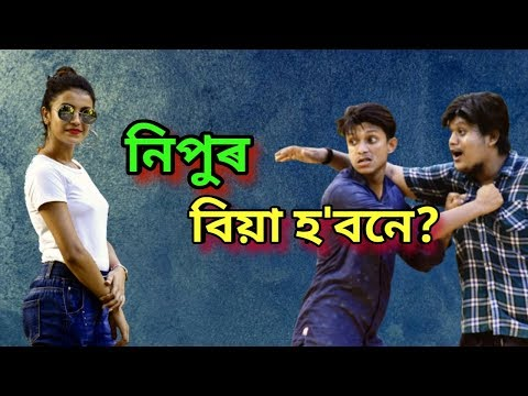 নিপুৰ বিয়া হব নে ? || NIPU R BIYA HB NE ?? || OLaCrazy || NEW ASSAMESE FUNNY VIDEO 2019