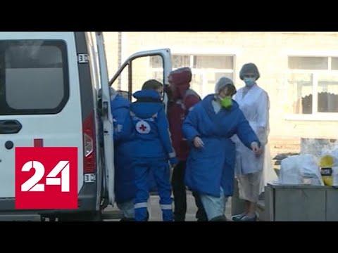 В больнице Брянской области умер первый пациент из заразившихся коронавирусом - Россия 24