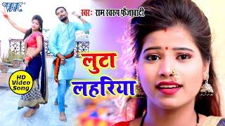 सबसे हिट #Ram Swaroop Faizabadi, Antra Singh #Video- लुटा लहरिया I Luta Lahariya 2020 Bhojpuri Song