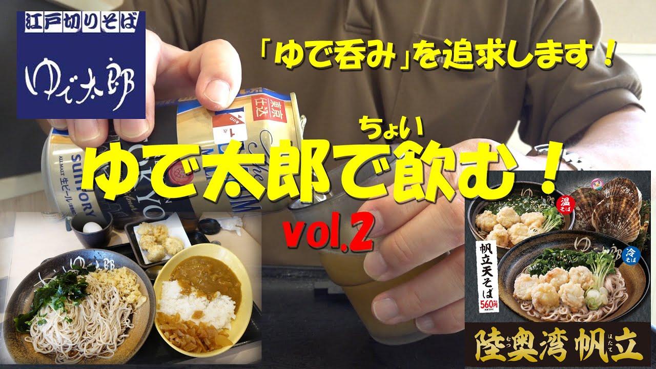 【ゆで太郎】ゆで太郎でちょい飲み!vol.2 Japanese Soba Noodles Restaurant YUDETAROU.【飯動画】