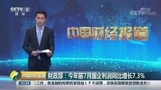 [中国财经报道]财政部:今年前7月国企利润同比增长7.3%| CCTV财经