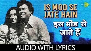Is Mod Se Jate Hain with lyrics | इस मोड़ से जाते हैं के बोल | Kishore Kumar | Aandhi | HD Song