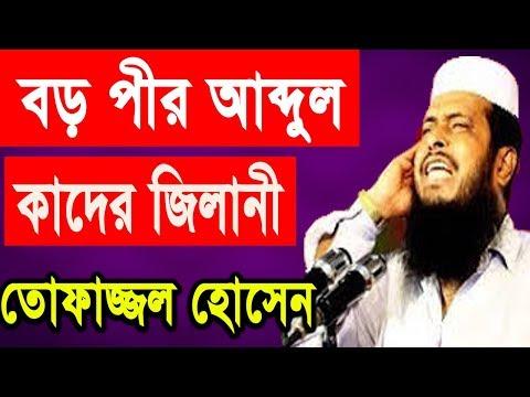 New Bangla Waz 2018 Tofazzal Hossain | Waz Mahfil 2018 | Islamic Waz