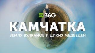 В диких условиях 360: природа Камчатки с высоты птичьего полета