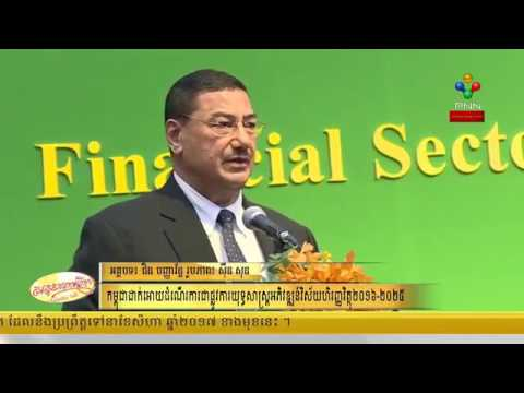 Cambodia's Financial Sector Development Strategy 2016-2025 Launched